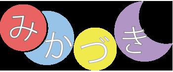 放課後等デイサービスみかづき-札幌市清田区の児童発達支援・放課後等デイサービス